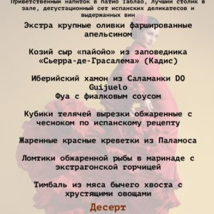 Вечер звездного фламенко 2019