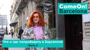 Что и где попробовать в Барселоне ? Часть 1